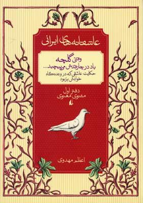 عاشقانه-هاي-ايراني-(4)-وقتي-گلچه-باد-در-چارقدش-مي-پيچد