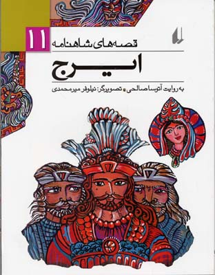 قصه-هاي-شاهنامه-(11)-ايرج-