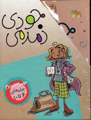 پك-جودي-دمدمي-(مجموعه-دوم-جلدهاي-6-تا10)