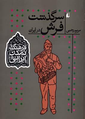 سرگذشت-فرش-در-ايران