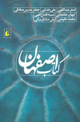 كتاب-اصفهان