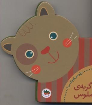 باغ-وحش-كوچك-من4(گربه-ملوس)