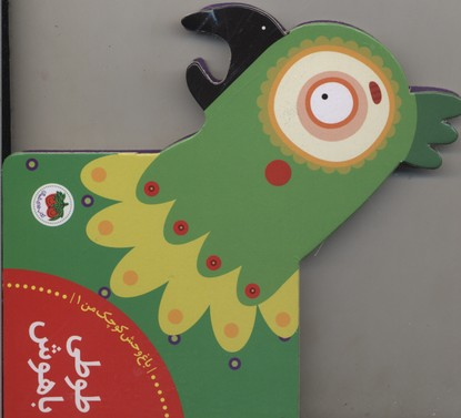 باغ-وحش-كوچك-من(1)طوطي-باهوش
