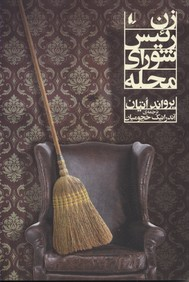 زن-رئيس-شوراي-محله