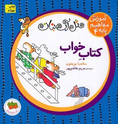 آموزش-مفاهيم-پايه4(كتاب-خواب)