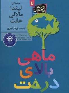 ماهي-بالاي-درخت