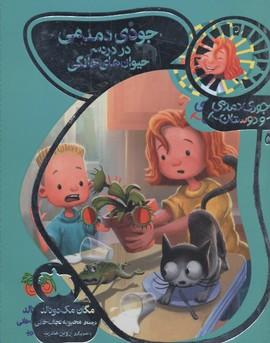 جودي-دمدمي-و-دوستان(5)جودي-دمدمي-در-دردسر-حيوان