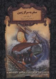 رمان-جاويدان-سفر-به-مركز-زمين