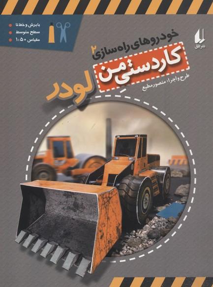 خودروهاي-راه-سازي-2-لودر
