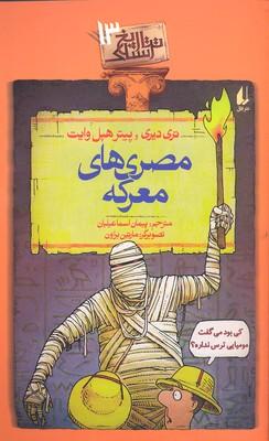 تاريخ-ترسناك-(13)مصري-هاي-معركه