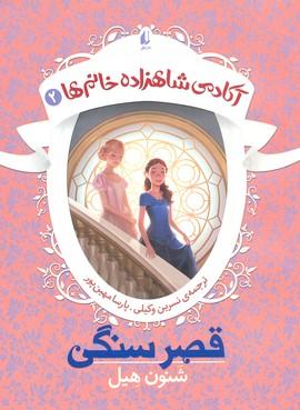 آكادمي-شاهزاده-خانم-ها-2-قصر-سنگي