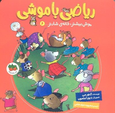 رياضي-با-موشي-6-موش-بيشتر-خانه-شادتر