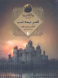 سه-گانه-ي-مه-2-قصر-نيمه-شب