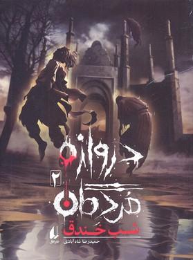 دروازه-مردگان-2-شب-خندق