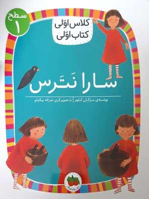 كلاس-اولي-كتاب-اولي-1-سارا-نترس-سطح-1
