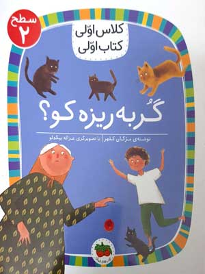 كلاس-اولي-كتاب-اولي-6-گربه-ريزه-كو-سطح-2