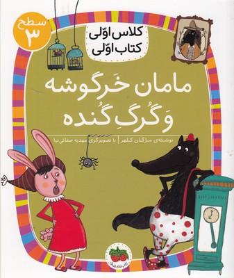 كلاس-اولي-كتاب-اولي-12-مامان-خرگوش-وگرگ-گنده-سطح-3