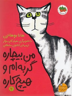 من-بيچاره-2-گربه-ام-و-هيچ-كاره