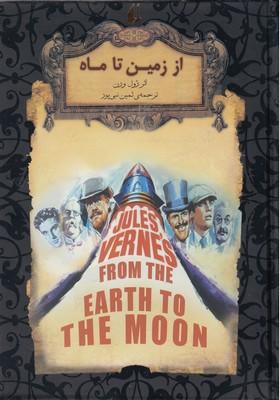 رمان-جاويدان-از-زمين-تا-ماه