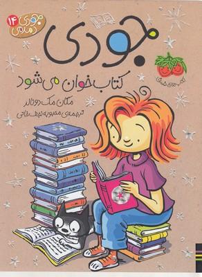 جودي-دمدمي(14)كتاب-خوان-مي-شود