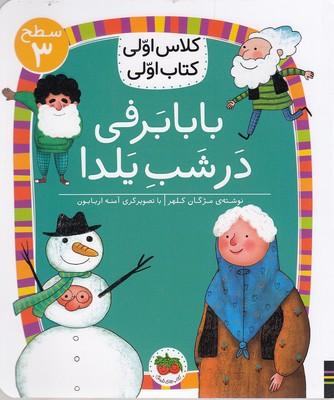 کلاس-اولی-کتاب-اولی-21-بابابرفی-درشب-یلدا-سطح3