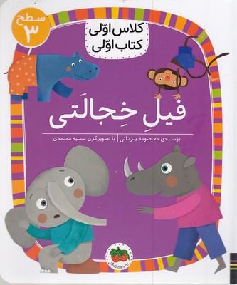 كلاس-اولي-كتاب-اولي-24-فيل-خجالتي-سطح3