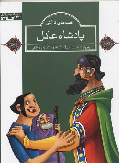قصه-هاي-قرآني-پادشاه-عادل