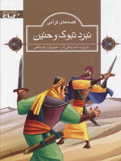 قصه-هاي-قرآني-نبرد-تبوك-و-حنين
