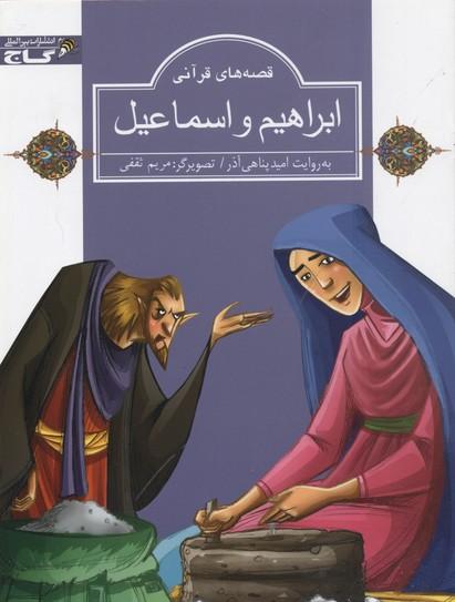 قصه-هاي-قرآني-ابراهيم-و-اسماعيل