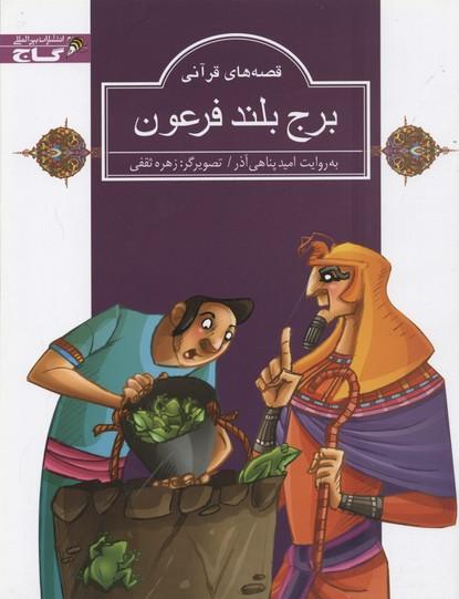 قصه-هاي-قرآني-برج-بلند-فرعون
