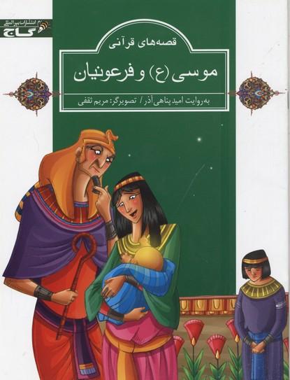 قصه-هاي-قرآني-موسي-(ع)-و-فرعونيان
