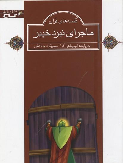 قصه-هاي-قرآني-ماجراي-نبرد-خيبر