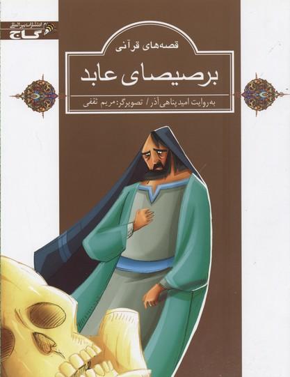 قصه-هاي-قرآني-برصياي-عابد