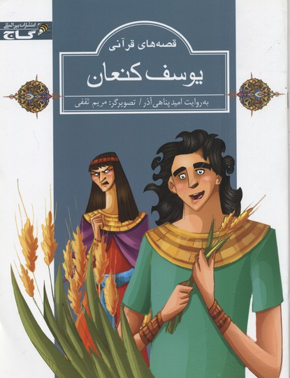 قصه-هاي-قرآني-يوسف-كنعان(رحلي)گاج