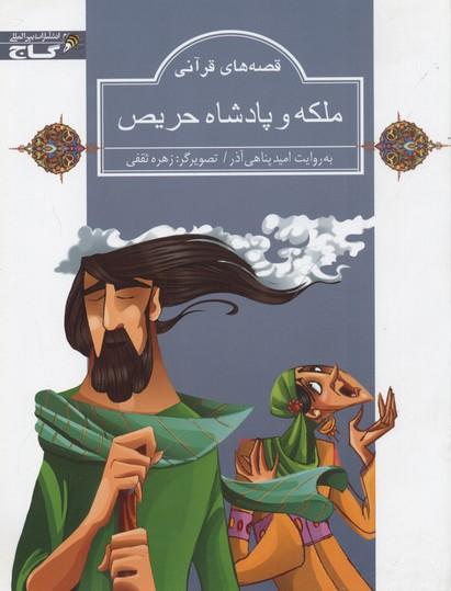 قصه-هاي-قرآني-ملكه-و-پادشاه-حريص