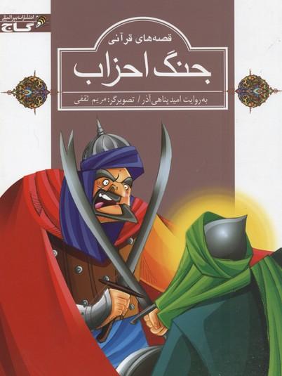 قصه-هاي-قرآني-جنگ-احزاب