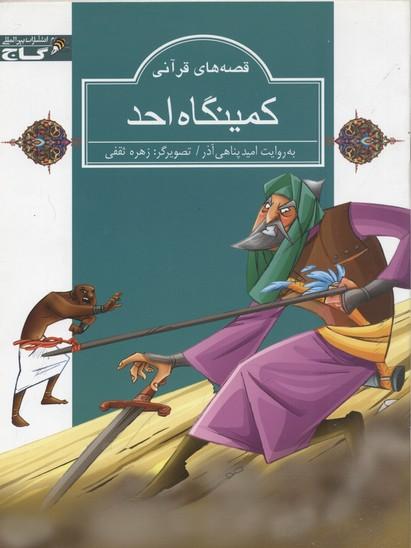 قصه-هاي-قرآني-كمينگاه-احد