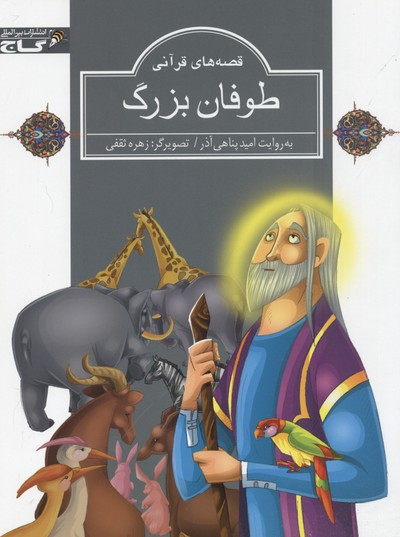 قصه-هاي-قرآني-طوفان-بزرگ