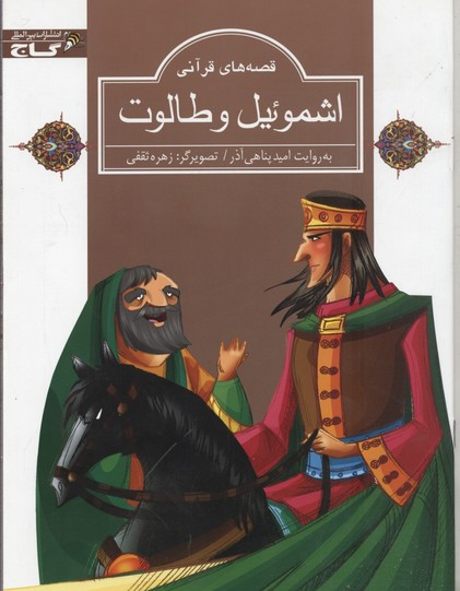 قصه-هاي-قرآني-اشموئيل-و-طالوت