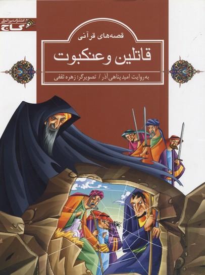 قصه-هاي-قرآني-قاتلين-و-عنكبوت