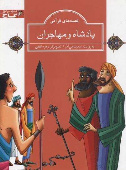 قصه-هاي-قرآني-پادشاه-و-مهاجران