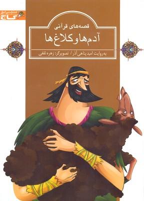 قصه-هاي-قرآني-آدم-ها-و-كلاغ-ها