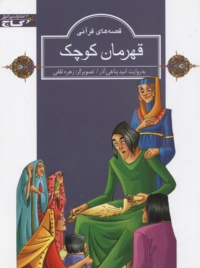 قصه-هاي-قرآني-قهرمان-كوچك