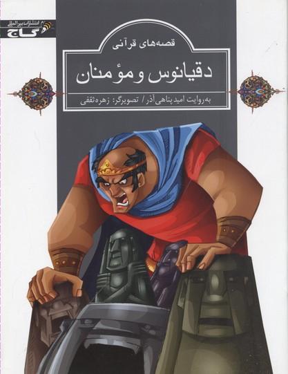 قصه-هاي-قرآني-دقيانوس-و-مومنان