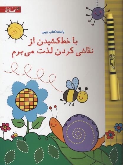 با-تخته-كتاب-زنبور-با-خط-كشيدن-از-نقاشي-كردن-لذت-مي-برم