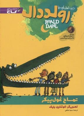 رولددال--تمساح-غول-پيكر