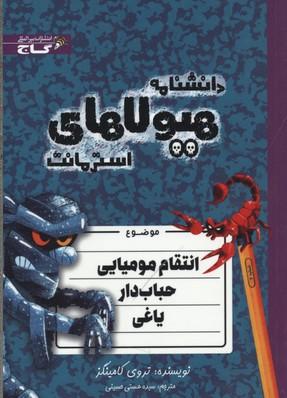 دانشنامه-هيولاهاي-استرمانت(6)انتقام-موميايي-حباب-دار-ياغي