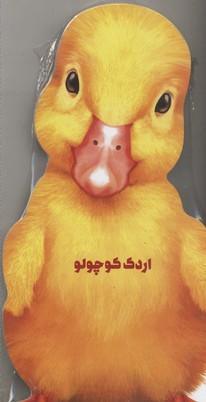 اردك-كوچولو(مقوايي-رحلي)