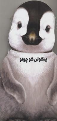 پنگوئن-كوچولو(مقوايي-رحلي)