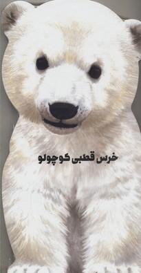 خرس-قطبي-كوچولو(مقوايي-رحلي)